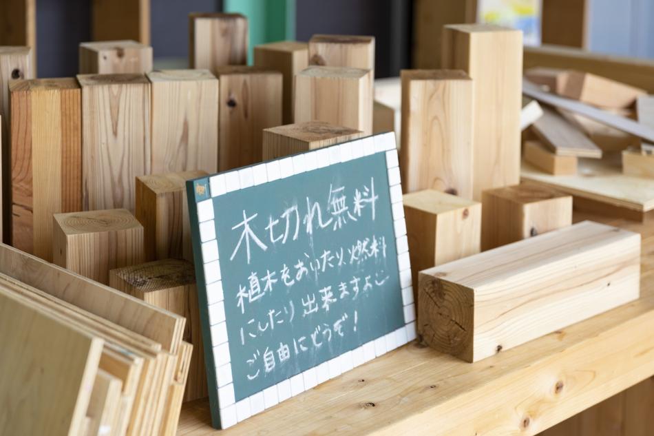 広島北リフォームショールーム 木切れ無料プレゼント