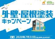 工務店 〜7月31日(…