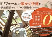 工務店 11/7(土) …
