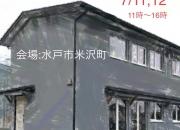 完成見学会in水戸市