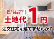 土地代1円で感成住宅…